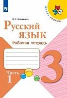 Канакина. Русский язык. Рабочая тетрадь. 3 класс. В 2-х ч. Ч. 1 (УМК