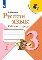 Канакина. Русский язык. Рабочая тетрадь. 3 класс. В 2-х ч. Ч. 2 (УМК