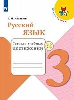 Канакина. Русский язык. Тетрадь учебных достижений. 3 класс (УМК