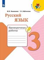 Канакина. Русский язык. Проверочные работы. 3 класс (УМК