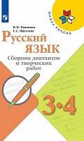 Канакина. Русский язык. Сборник диктантов и творческих работ. 3-4 классы (УМК