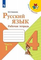 Канакина. Русский язык. Рабочая тетрадь. 4 класс. В 2-х ч.  Ч. 1 (УМК