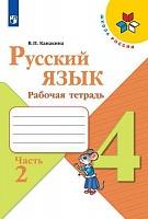 Канакина. Русский язык. Рабочая тетрадь. 4 класс. В 2-х ч. Ч. 2 (УМК