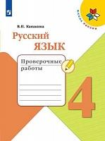 Канакина. Русский язык. Проверочные работы. 4 класс (УМК