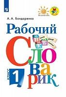 Бондаренко. Рабочий словарик. 1 класс (УМК
