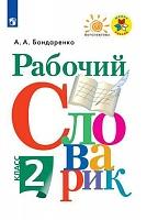 Бондаренко. Рабочий словарик. 2 класс (УМК