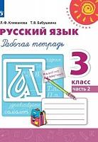 Климанова. Русский язык. Рабочая тетрадь. 3 класс. В 2-х ч. Ч. 2 /Перспектива