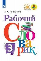 Бондаренко. Рабочий словарик. 3 класс (УМК