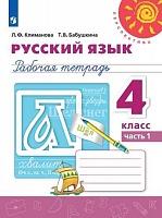 Климанова. Русский язык. Рабочая тетрадь. 4 класс. В 2-х ч. Ч. 1. /Перспектива