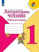 Бойкина. Литературное чтение. Рабочая тетрадь. 1 класс (УМК