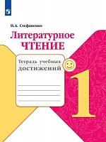 Стефаненко. Литературное чтение. Тетрадь учебных достижений. 1 класс (УМК
