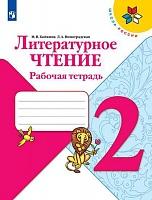 Бойкина. Литературное чтение. Рабочая тетрадь. 2 класс (УМК