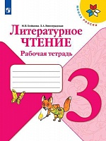 Бойкина. Литературное чтение. Рабочая тетрадь. 3 класс (УМК
