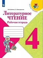 Бойкина. Литературное чтение. Рабочая тетрадь. 4 класс (УМК