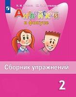 Быкова. Английский язык. Сборник упражнений. 2 класс
