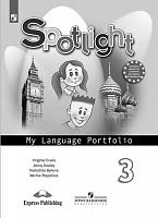 Быкова. Английский язык. Языковой портфель. 3 класс