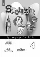 Быкова. Английский язык. Языковой портфель. 4 класс