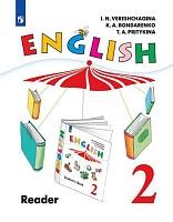 Верещагина. Английский язык. Книга для чтения. 2 класс.