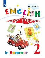Коти. Английский язык. Книга для чтения летом. 2 класс