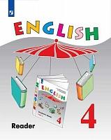 Афанасьева. Английский язык. Книга для чтения. 4 класс
