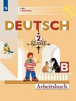 Бим. Немецкий язык. Рабочая тетрадь. 2 класс. В 2-х ч. Ч. Б.