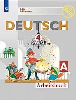 Бим. Немецкий язык. Рабочая тетрадь. 4 класс. В 2-х ч. Ч. А