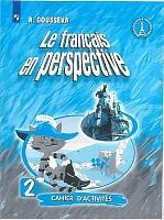Гусева. Французский язык. Рабочая тетрадь. II класс.