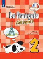 Кулигина. Французский язык. Рабочая тетрадь. 2 класс.