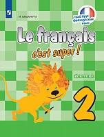 Кирьянова. Французский язык. Прописи. 2 класс.