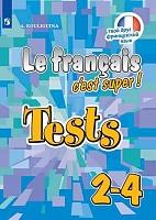 Кулигина. Французский язык. Тестовые и контрольные задания. 2-4 классы