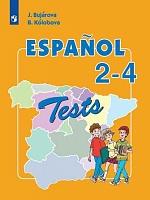Бухарова. Испанский язык. Тестовые и контрольные задания. II-IV классы