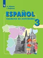 Воинова. Испанский язык. Рабочая тетрадь. III класс. Углубленное изучение.