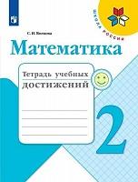 Волкова.  Математика. Тетрадь учебных достижений. 2 класс (УМК