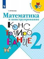 Волкова. Математика и конструирование. 2 класс (УМК