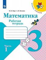 Моро. Математика. Рабочая тетрадь.  3 класс. В 2-х ч. Ч. 1 (УМК