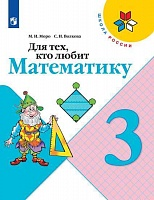 Моро. Для тех, кто любит математику. 3 класс. (УМК
