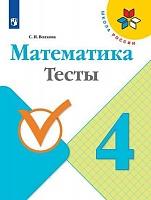 Волкова.  Математика. Тесты. 4 класс (УМК