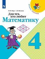 Моро. Для тех, кто любит математику. 4 класс (УМК