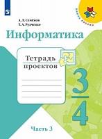 Семёнов. Информатика. Тетрадь проектов. 3-4 класс. Ч.3. (УМК