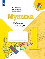 Критская. Музыка. Рабочая тетрадь. 1 класс. (УМК