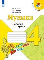 Критская. Музыка. Рабочая тетрадь. 4 класс. (УМК