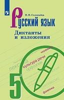 Соловьёва. Русский язык. Диктанты и изложения. 5 класс