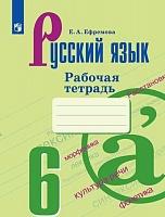 Ефремова. Русский язык. Рабочая тетрадь. 6 класс