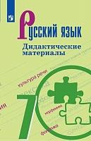 Ладыженская. Русский язык. Дидактические материалы. 7 класс.