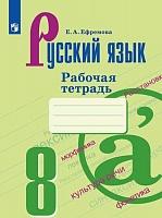 Ефремова. Русский язык. Рабочая тетрадь. 8 класс