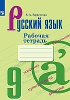Ефремова. Русский язык. Рабочая тетрадь. 9 класс
