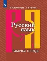 Рыбченкова. Русский язык. Рабочая тетрадь. 7 класс. В 2-х ч. Ч.1