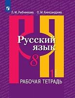 Рыбченкова. Русский язык. Рабочая тетрадь. 8 класс. В 2-х ч. Ч.1