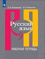 Загоровская. Русский язык. Рабочая тетрадь. 9 класс. В 2-х ч. Ч.1