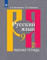 Загоровская. Русский язык. Рабочая тетрадь. 9 класс. В 2-х ч. Ч.2